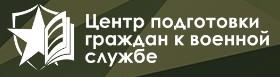 Центр подготовки граждан к военной службе