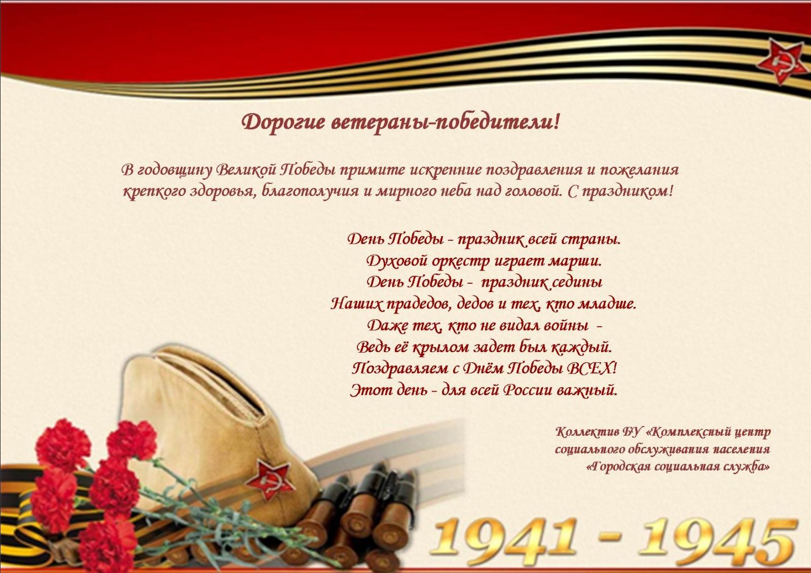 Поздравление к 9 мая день победы ветерану
