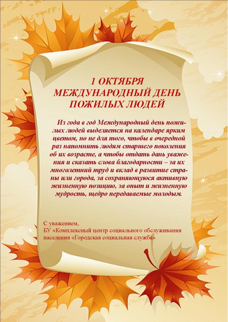 Поздравление 1 октября