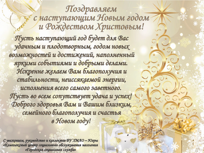 Как поздравить с новым годом и рождеством в прозе