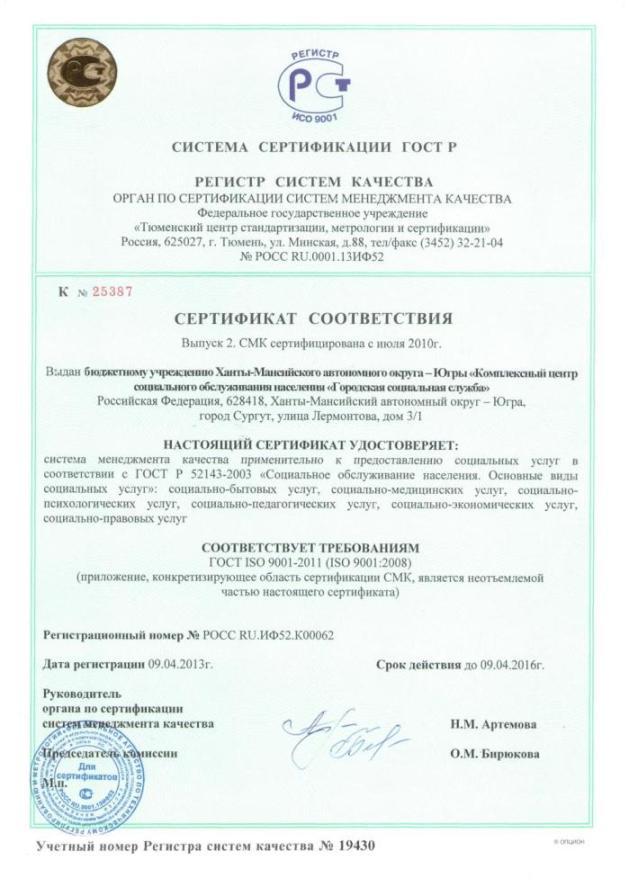 Сертификация социальная сертификация на phantom summoner
